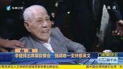李登辉出席募款餐会 强调唯一支持蔡英文