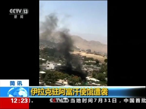 伊拉克驻阿富汗使馆遭袭