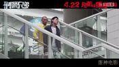 【蛋神电影】低俗刑警!《刑警兄弟》电影预告  黄宗泽 金刚