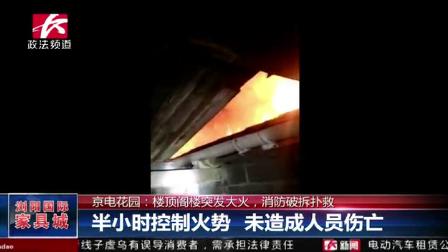 京电花园:楼顶阁楼突发大火,消防破拆扑救