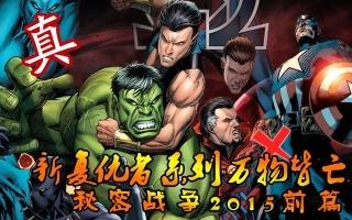 【xx说漫画】新复仇者联盟 万物皆亡上集(真)(秘密战争2015前篇)