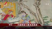 传奇故事:13岁瘫痪少女身残志坚,辍学自学画画,作品惊艳著名画家