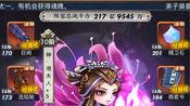 【骏梦秦时明月手游】零氪玩家两百亿战力