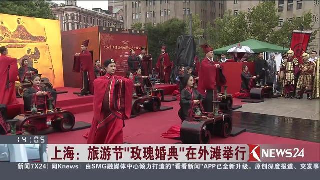 """上海:旅游节""""玫瑰婚典""""在外滩举行"""