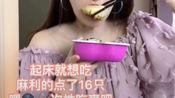 吃播【晴子】早餐+特色小吃合集(建议0.75倍速食用