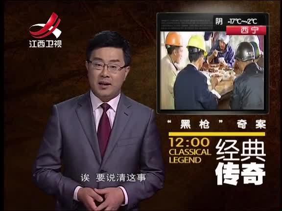 经典传奇 2013第246集精选