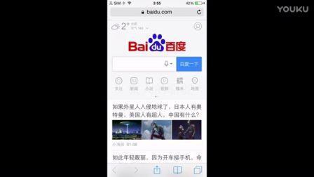 修改苹果手机或IPAD自带浏览器首页 safari浏览器首页如何设置 如何设置safari浏览器主页/首页设置 Safari浏览器里设置主页 收藏网址
