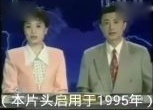历年新闻联播片头