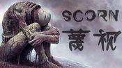 【蔑视(Scorn)/速通】Demo版本3分08秒无伤速通(只开两枪、无换弹)