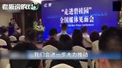 碧桂园总裁莫斌鞠躬道歉:我们将展开这五项整改措施