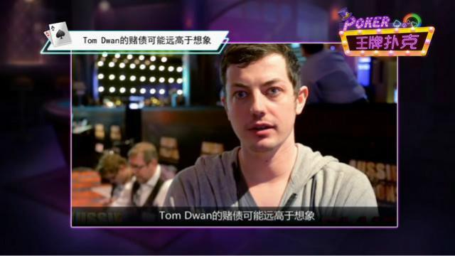 Tom Dwan再陷赌债丑闻!竟然还在澳门输掉过一个亿!