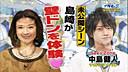 「ナカイの窓」未公開SP!中島健人の「壁ドン」に島崎和歌子が胸キュン!!【有密码】