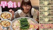 【萌梓】【大胃王】被挑战了吃牛肉盖饭快餐的对决!【快吃】(2019年12月19日17时24分)