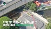 广州地铁官方回应地陷失联3人信息:2人系父子 1人身份仍未确认
