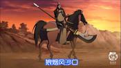 超火神曲《我的将军啊》神改编,将军都走了,朕的江山谁来守?