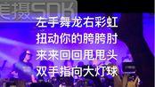 老舅董宝石gem《野狼disco》2019.8.25乐空间一起画龙画彩虹土酷摇摆现场