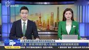 上海新增3例境外输入性病例,均在伊朗留学,入关即被隔离观察!