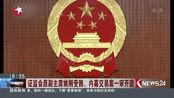 证监会原副主席姚刚受贿、内幕交易案一审开庭