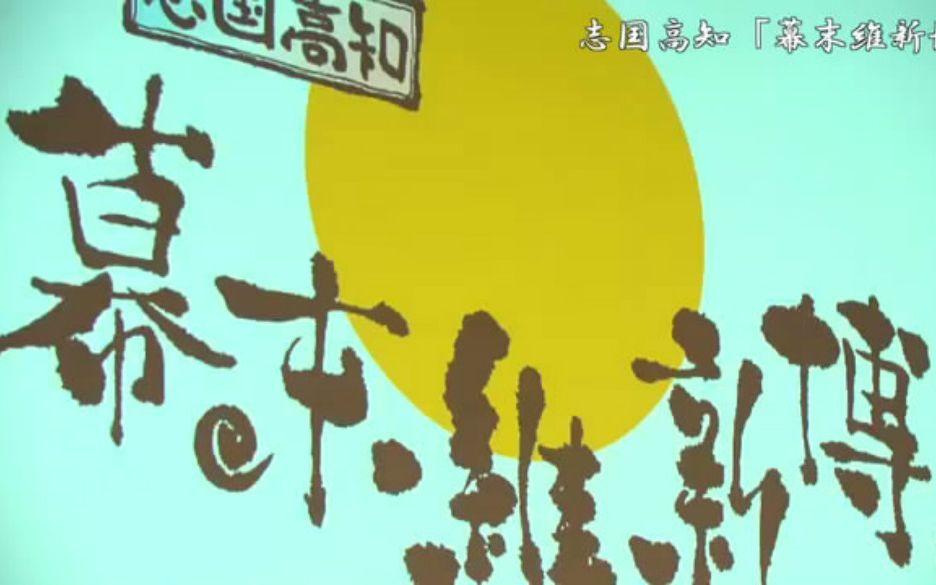 【志国高知·幕末維新博】2017年3月4日开幕 官方宣传PV