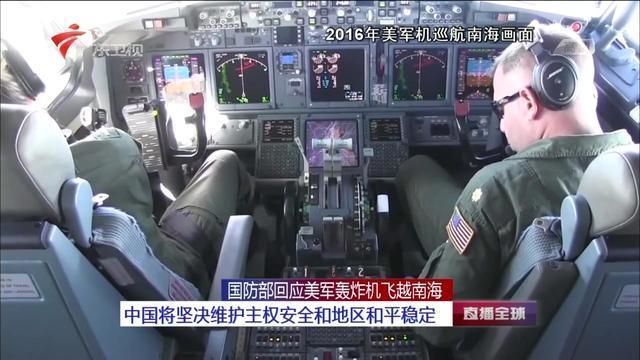 国防部回应美军轰炸机飞越南海:中国将坚决维护主权安全和地区和平稳定