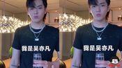 吴亦凡回应李雪琴视频,被网友玩坏了,真的是戏精!
