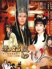 秦始皇与阿房女(台湾剧)