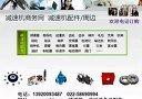 北京减速机 北京减速机网 北京减速机配件 北京英纳沃特机电设备有限公司