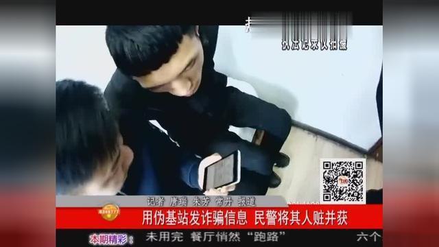 七星关区一男子用伪基站发送诈骗短信 民警当场将其抓获