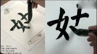 曹全碑书法讲座_练毛笔字入门视频楷书