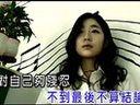 崔子格-奋不顾身 老婆最大 中华蓝月KTV