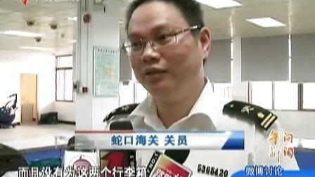 深圳:外籍客携45台iPhone4s过境被查 111021 广东午间新闻