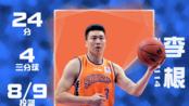 赛季新高!李根全场投篮9中8,高效24分 | 上海102-122天津