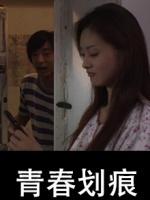 青春划痕(剧情片)