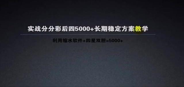 九鼎集团时时彩腾讯分分彩四星5000+长期稳定方案 彩社教学