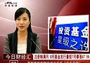注册制满月 8月基金发行量较7月暴涨87.5%【中金视听】