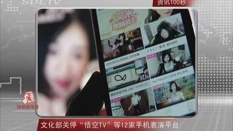 文化部关停12家网络表演平台 虎牙秒拍YY等30家被查