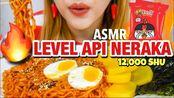 【qei】#108请求助眠Samyang Mini Terpedas等级API Neraka助眠Indonesia(2019年10月10日19时46分)