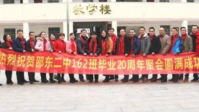 邵东二中162班同学聚会视频