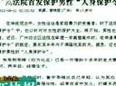 """广州法院首发保护男性""""人身保护令""""20120811广东早晨"""