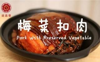 春节特辑—梅菜扣肉