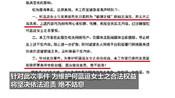何蓝逗工作室发布声明 否认与吴秀波绯闻 将坚决依法追责