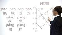 陈志刚《普通话训练宝典》视频版第3集声母p