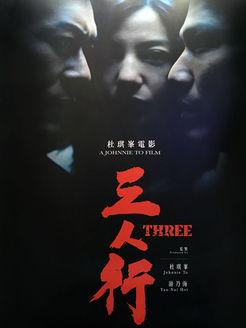 三人行(恐怖片)