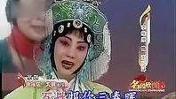 京剧【谢瑶环.太湖】岸柳摇曳心欲碎
