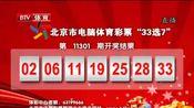 """北京市电脑体育彩票""""33选7""""第11301期开奖结果"""