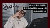 Goro's读书分享荟:高桥吾郎在开创Goro's之前都在做些什么?玩锤子?跳野狼disco?