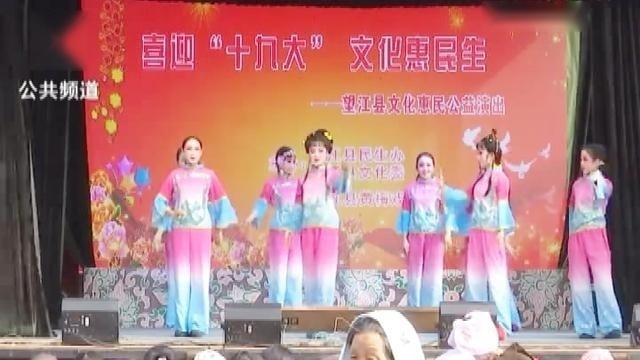 十九大时光 喜迎十九大:文化惠民巡演忙 美丽乡村唱黄梅