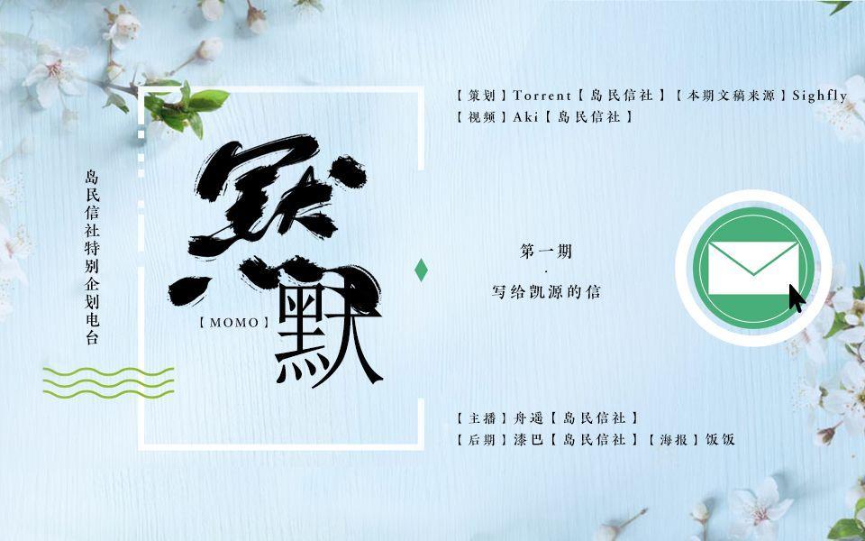 【凯源】【岛民信社】特别企划电台——默默·第一期