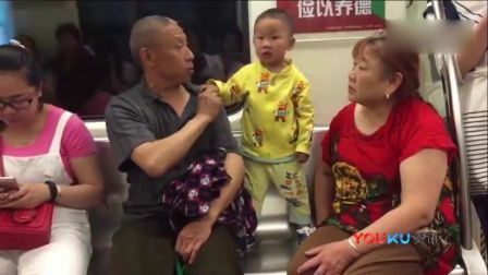 实拍2岁小孩地铁内对爷爷奶奶拳打脚踢 网友:都是惯的!