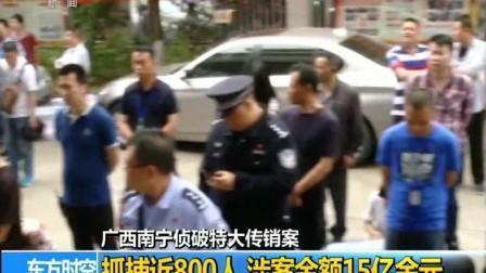 广西南宁侦破特大传销案 抓捕近800人 涉案金额15亿余元